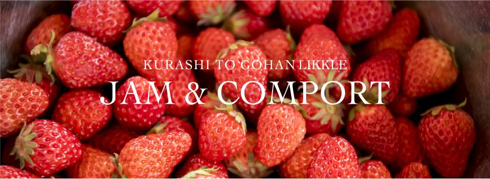 KURASHI TO GOHAN LIKKLE JAM & COMPORT